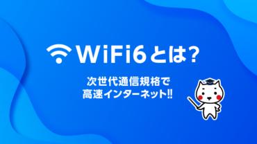WiFi 6とは?  次世代通信規格で高速インターネット‼