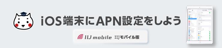 iOS端末にAPN設定をしよう IIJモバイル版
