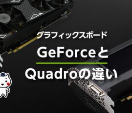 グラフィックスボードGeForceとQuadroの違い