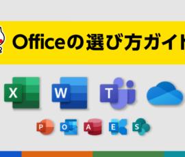 Officeの選び方ガイド