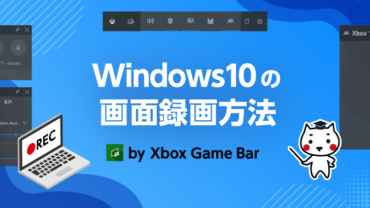 Windows10の画面録画方法