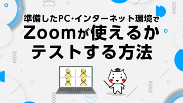 準備したPC・インターネット環境でZoomが使えるかテストする方法