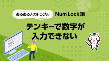 あるある入力トラブル Num Lock編 テンキーで数字が入力できない