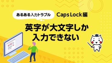 あるある入力トラブル Caps Lock編 英字が大文字しか入力できない