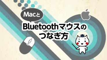 MacとBluetoothマウスのつなぎ方
