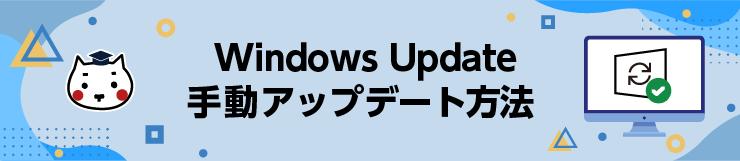 Windows Update手動アップデート方法