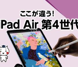 ここが違う!iPadAir 第4世代