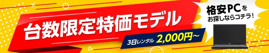 【台数限定】特価キャンペーン