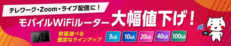 モバイルWiFiルーター価格改定