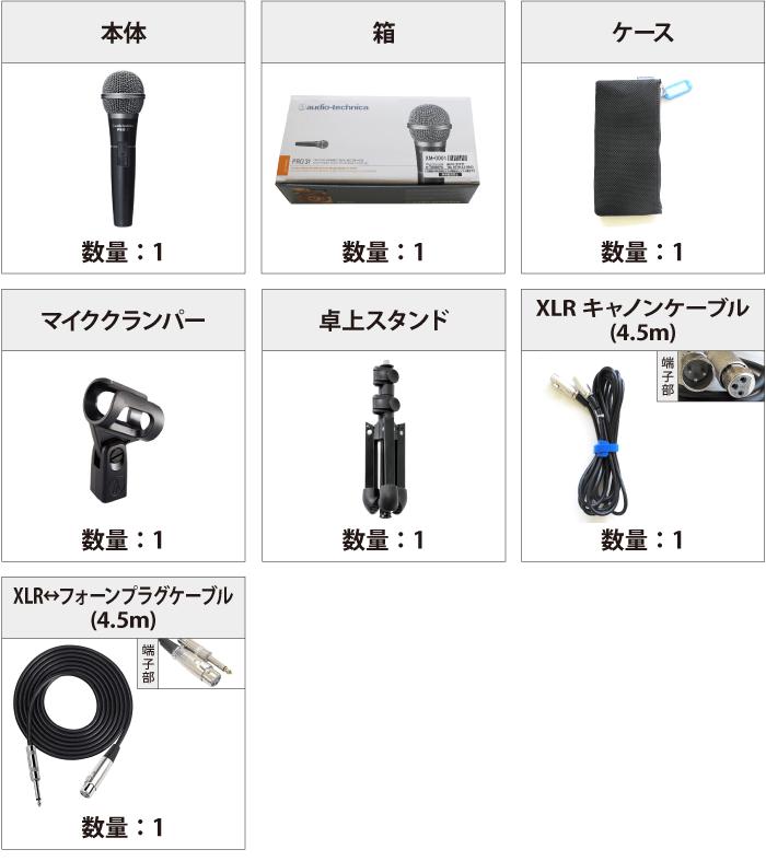 Audio-Technica 有線マイク PRO31 付属品の一覧