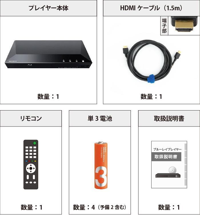 ソニー Blu-ray/DVDプレーヤー BDP-S1100 付属品の一覧