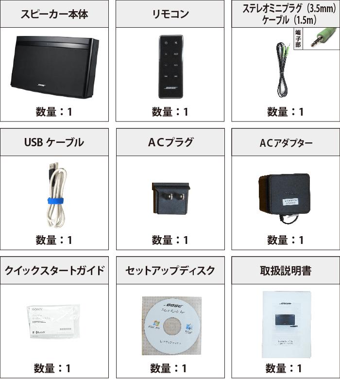 ワイヤレススピーカー AirPlay対応 BOSE SoundLink Air 付属品の一覧