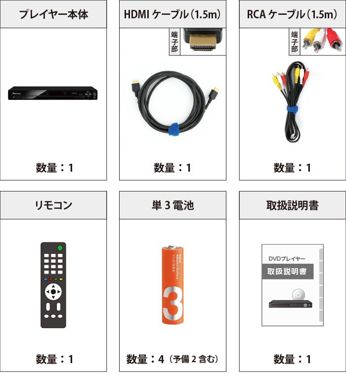 パイオニア DVDプレーヤー DV-3030V 付属品の一覧