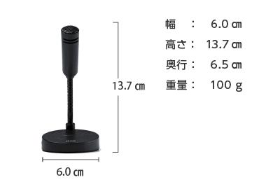 サンワサプライ USBマイクロホン MM-MCU01BK 画像2