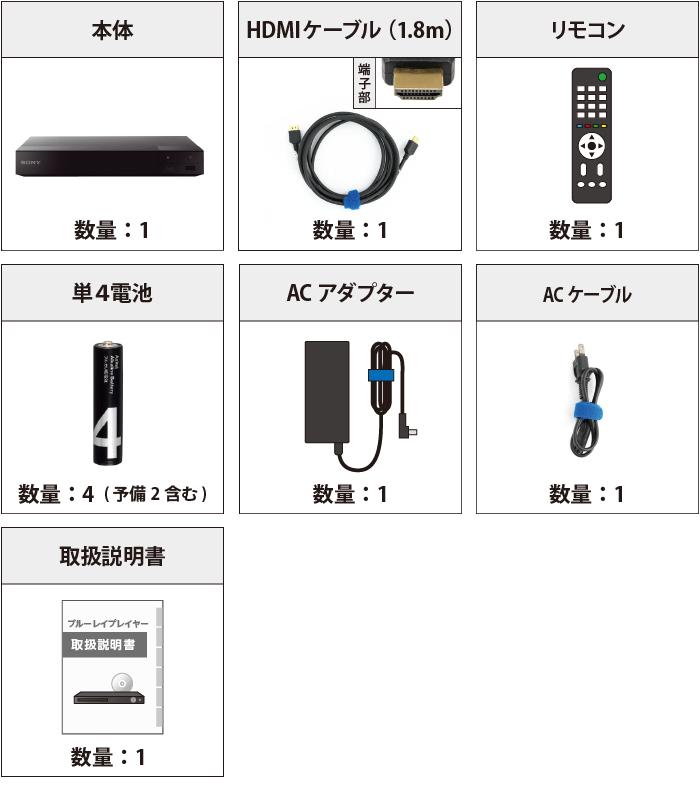 ソニー Blu-ray/DVDプレーヤー BDP-S6700 付属品の一覧