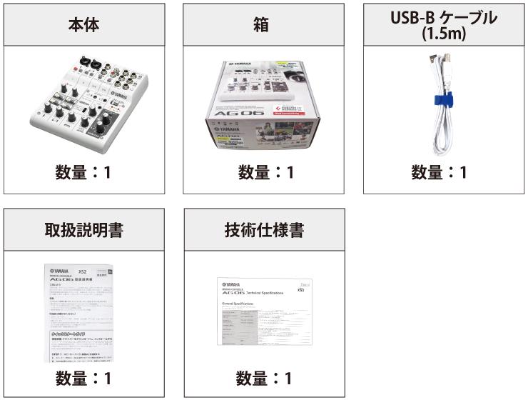 YAMAHA サウンドミキサー AG06 付属品の一覧