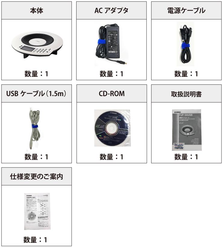会議用マイクスピーカー YAMAHA PJP-50USB 付属品の一覧
