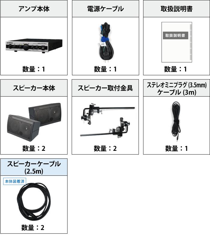 YAMAHA スピーカーS15・アンプMA2030aセット 付属品の一覧