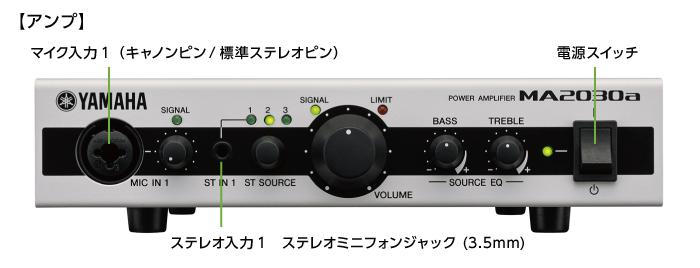 YAMAHA スピーカーS15・アンプMA2030aセット(前面)