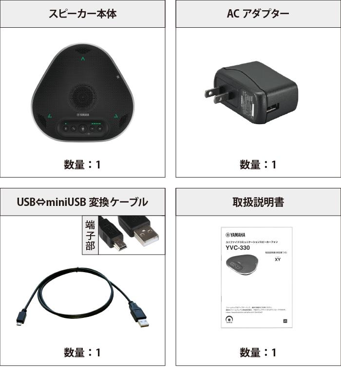 会議用マイクスピーカー YAMAHA YVC-330 付属品の一覧