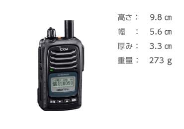 ICOM デジタル無線機 画像1