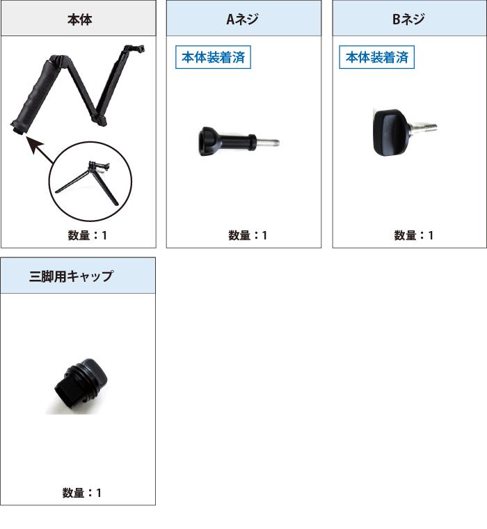GoPro HERO8 Black 付属品