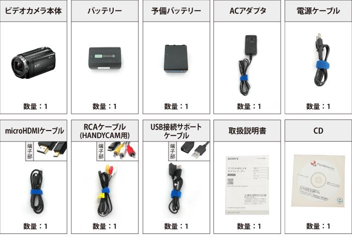 SONY HDR-CX535V 付属品の一覧