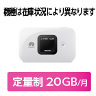 IIJ モバイルWiFiルータ 20GB/月
