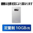 IIJ モバイルWiFiルータ 10GB/月