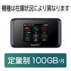 ソフトバンク モバイルWiFiルータ 100GB/月