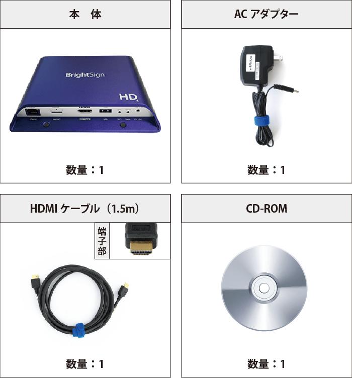 Bright Sign サイネージプレイヤー HD1024 付属品の一覧