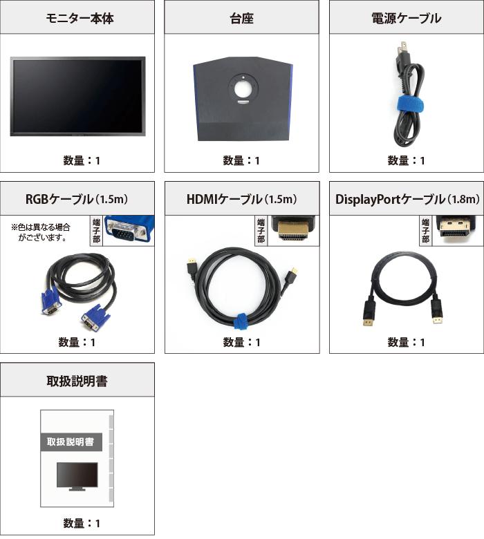 アイオーデータ 24型ゲーミング液晶 LCD-GC241HXB 付属品の一覧