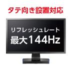 24型 アイオーデータ LCD-GC241HXB(144Hz対応)