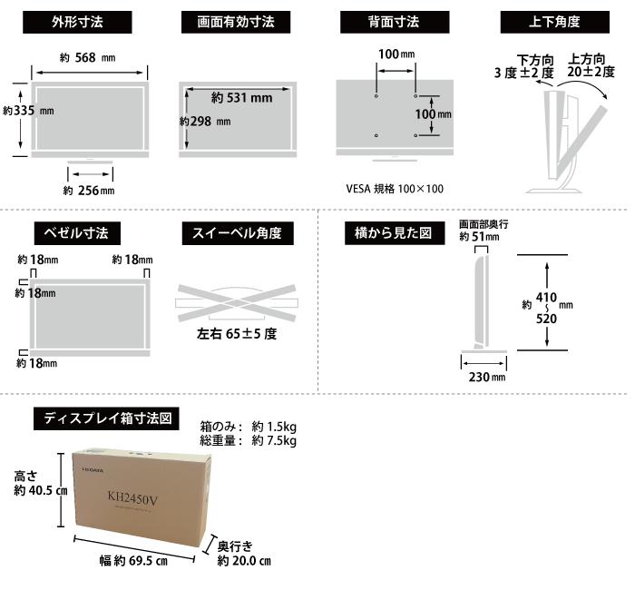 アイオーデータ 24型ゲーミング液晶 LCD-GC241HXB サイズ
