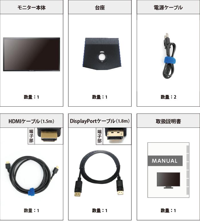アイオーデータ 24型ゲーミング液晶 LCD-GC242HXB 付属品の一覧