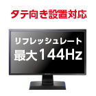 23.6型 アイオーデータ LCD-GC242HXB(144Hz対応)
