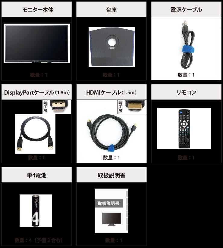 アイオーデータ 24型ゲーミング液晶 LCD-GC251UXB 付属品の一覧