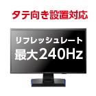 24.5型 アイオーデータ LCD-GC251UXB(240Hz対応)