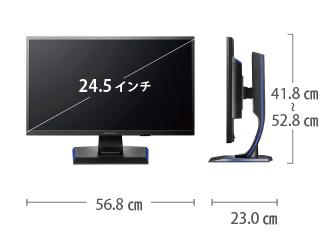アイオーデータ 24型ゲーミング液晶 LCD-GC251UXB サイズ