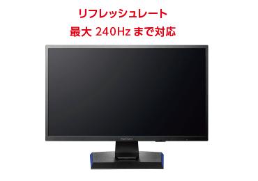 アイオーデータ 24型ゲーミング液晶 LCD-GC251UXB 画像0