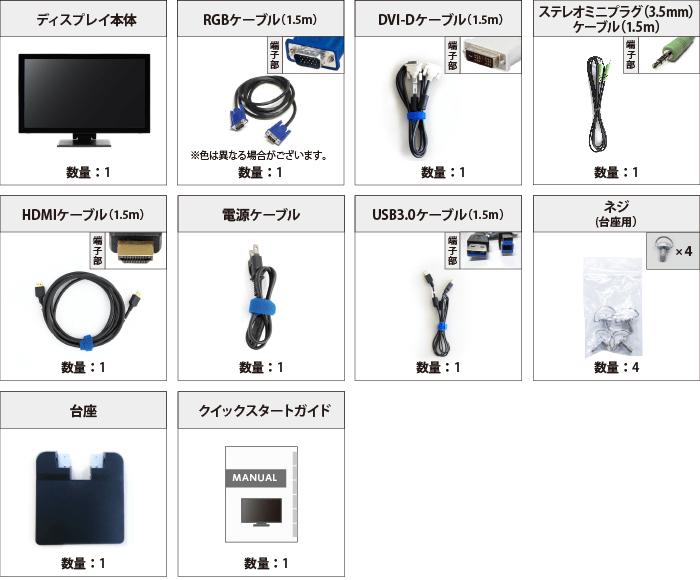 iiyama 23型 タッチパネルモニターT2336MSC-2 (対応OS:Windows 8以上) 付属品の一覧