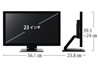 iiyama 23型 タッチパネルモニターT2336MSC-2 (対応OS:Windows 8以上) サイズ