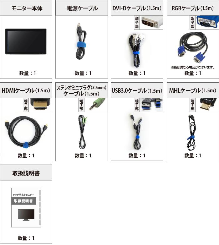 iiyama 27型 タッチパネルモニターT2735MSC (対応OS:Windows 8以上) 付属品の一覧