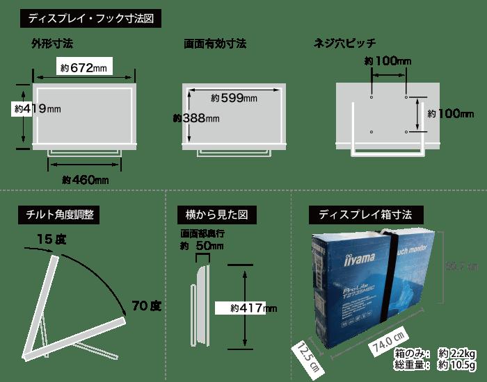 iiyama 27型 タッチパネルモニターT2735MSC (対応OS:Windows 8以上) サイズ