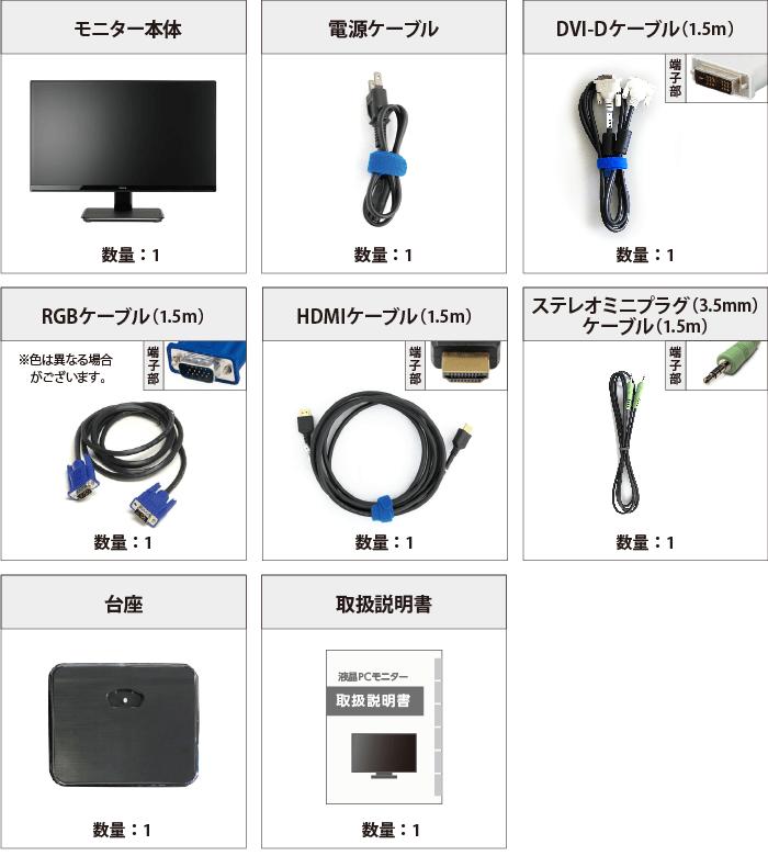 iiyama 21.5型 LED液晶PCモニターXU2290HS 付属品の一覧