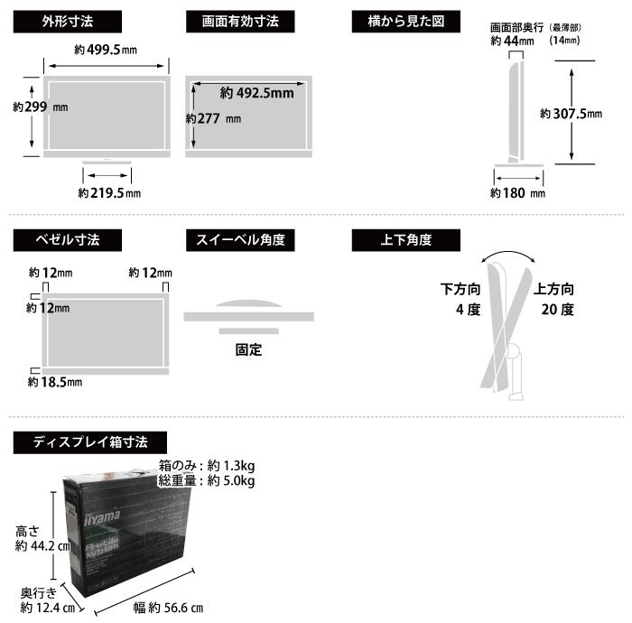 iiyama 21.5型 LED液晶PCモニターXU2290HS サイズ