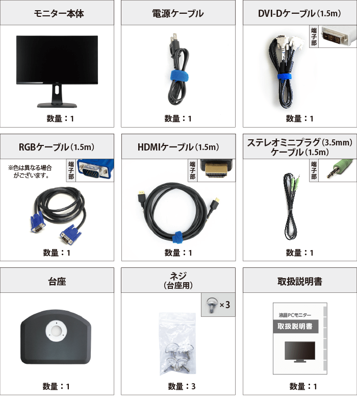 iiyama 27型ワイド LED液晶PCモニターXUB2790HS 付属品の一覧
