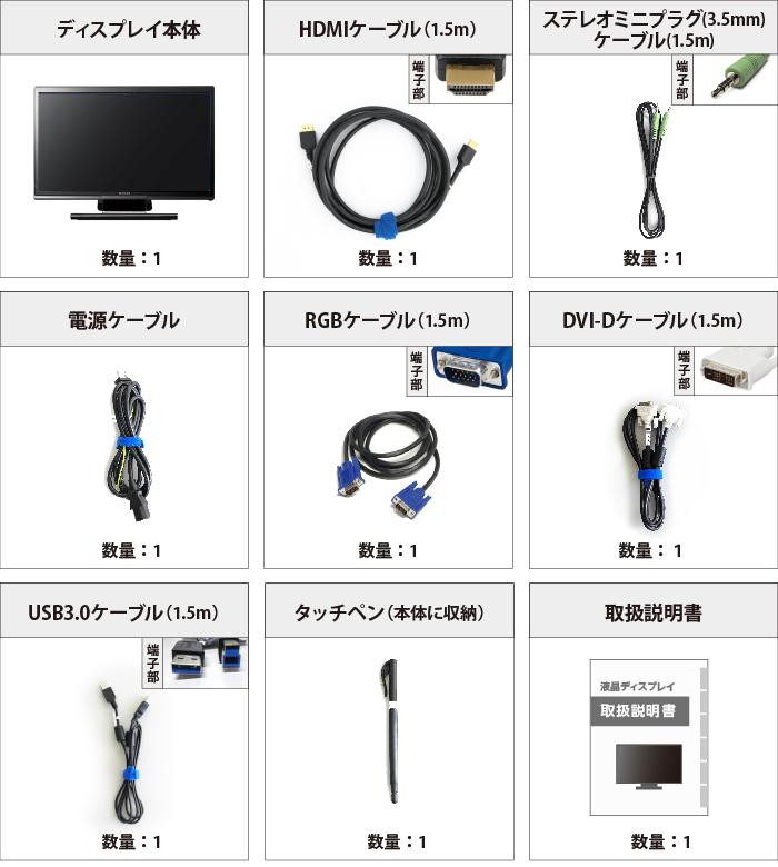 アイオーデータ 21.5型 タッチパネルモニターLCD-MF223FBR-T(対応OS:Windows 8以上) 付属品の一覧