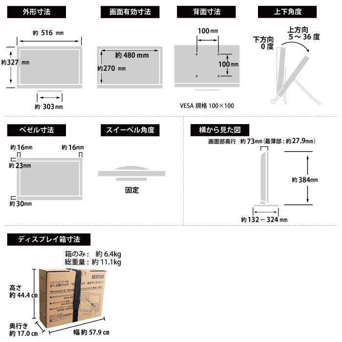 アイオーデータ 21.5型 タッチパネルモニターLCD-MF223FBR-T(対応OS:Windows 8以上) サイズ
