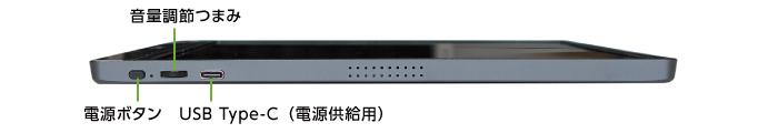 ポータブルモニター JN-MD-IPS1562FHDR(右側)